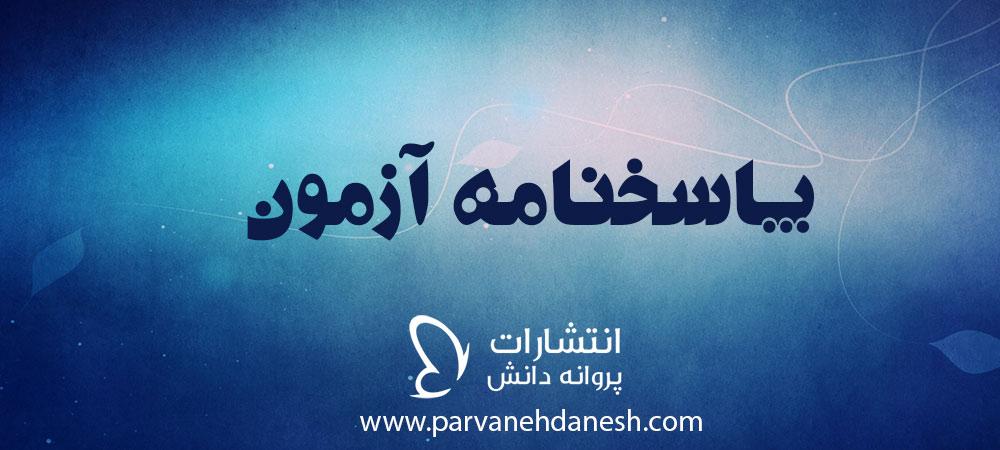 پاسخنامه آزمون 18 بهمن