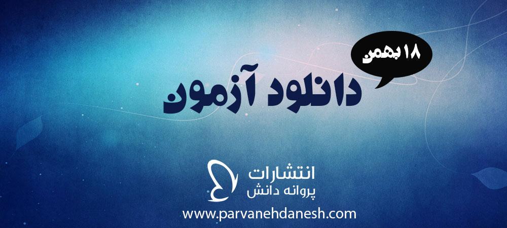 دانلود آزمون 18 بهمن ماه
