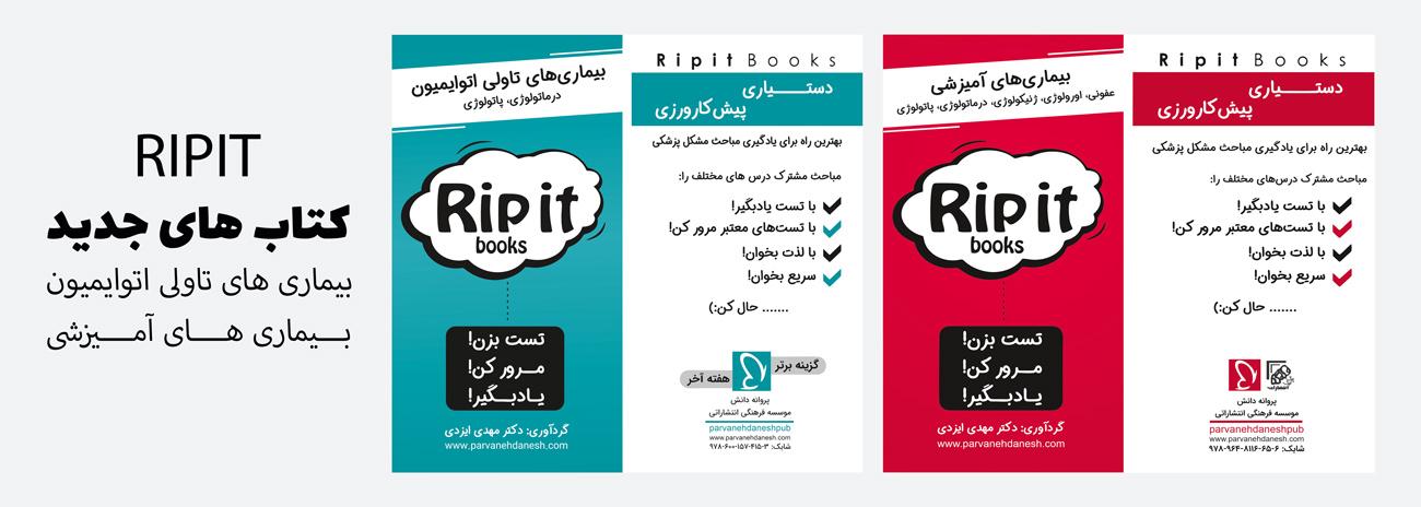 کتاب های ریپیت 99